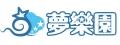 夢樂園國際娛樂股份有限公司