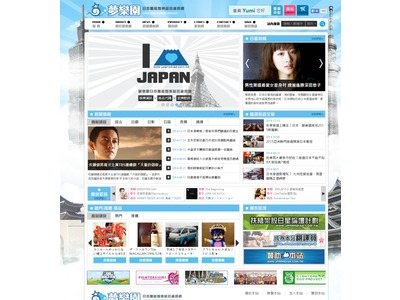 日本藝能娛樂綜合資訊網
