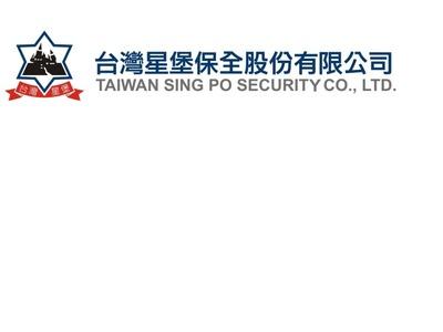 台灣星堡保全股份有限公司高雄分公司相關照片1