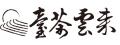 臺茶雲來股份有限公司