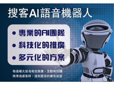 AI語音機器人