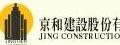 京和建設股份有限公司