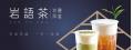岩語茶 YAN YU CHA 岩鹽厚蓋 總部