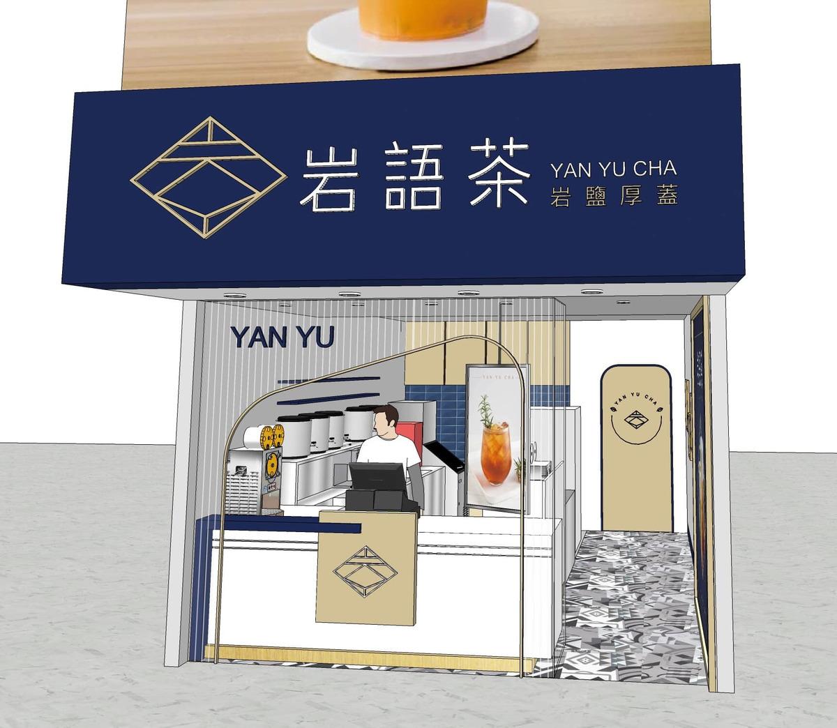 岩語茶 YAN YU CHA 岩鹽厚蓋 總部相關照片2