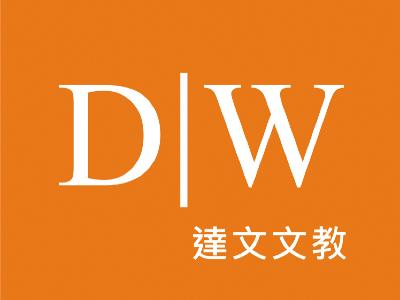 達文文教機構