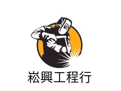 崧興工程行Logo