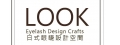 Look Eyelash Design日式眼睫設計空間