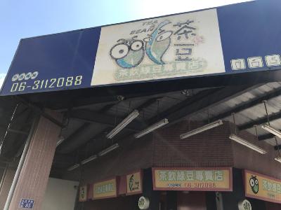 茶與豆冷飲專賣店相關照片1