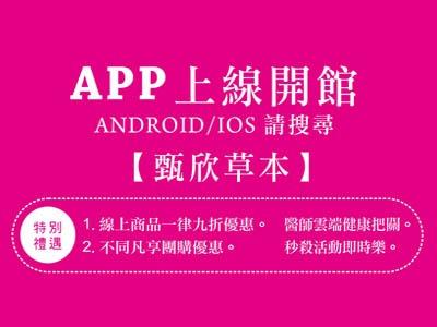 歡迎加入甄欣草本app