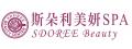 亞蓉專業美容店