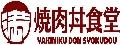 滿燒肉丼食堂(滿邑股份有限公司)