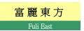 富麗東方(富全國際股份有限公司)