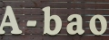 A-bao(品宣商行)