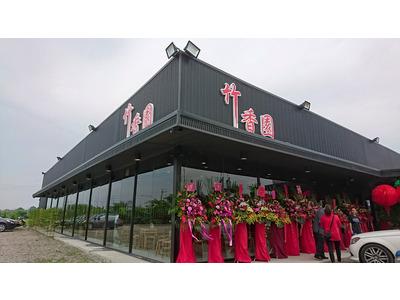竹香園甕缸雞山產美食相關照片3