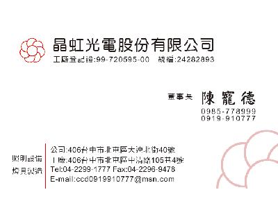 晶虹光電股份有限公司相關照片1