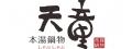 天童本湯鍋物(瀧禾餐飲有限公司)