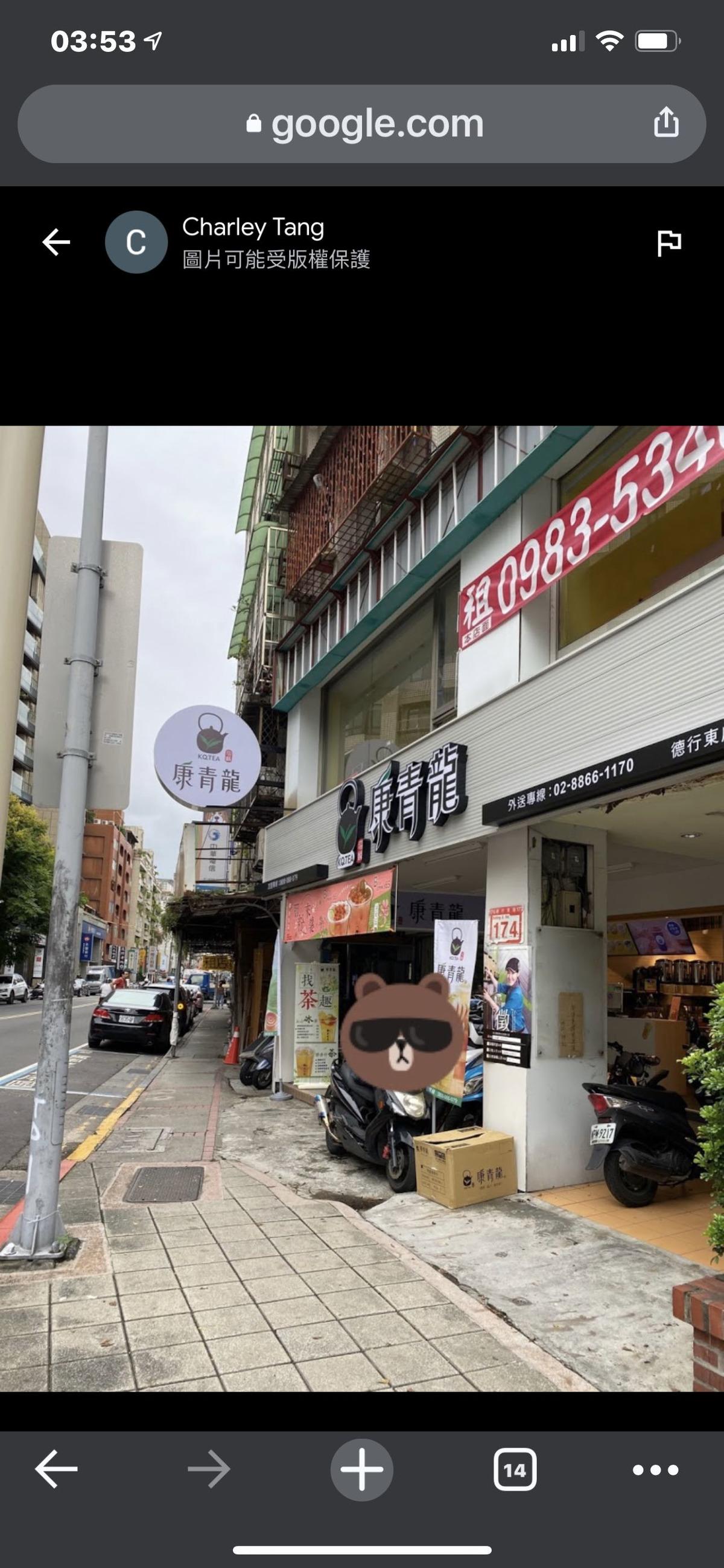 康青龍_德行東店(豐楓商行)相關照片1