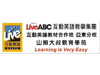 山姆大叔電腦語文短期補習班(LiveABC互動美語亞東分校)相關照片6