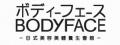 BODYFACE (巧翎股份有限公司)