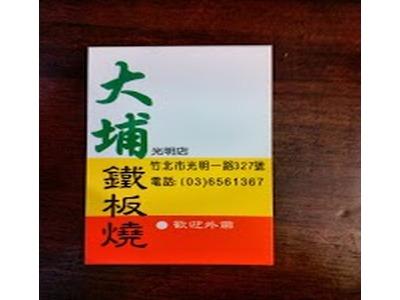 大埔鐵板燒竹北-光明店(原味小吃店)相關照片1