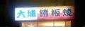 大埔鐵板燒竹北-光明店(原味小吃店)