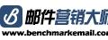 Benchmark Email  美商奔馳雲端科技