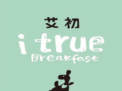 蓬博早餐店相關照片1