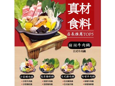 台北江麻辣臭豆腐 百元火鍋-沙鹿店(翁記小吃店)相關照片2