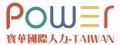 馥華人力資源管理顧問股份有限公司