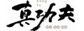 騰顥企業有限公司