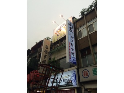 板橋民族店