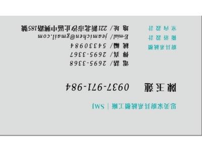 陳玉蓮名片