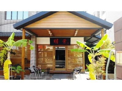 明葉日式拉麵烏龍麵套餐餐廳(瑞華明商行)相關照片1