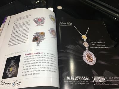 台灣珠寶雜誌第112期
