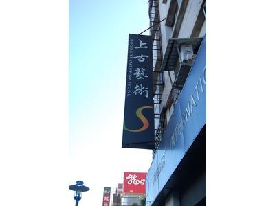 上古國際藝術股份有限公司相關照片1