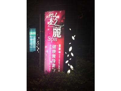 彩孋Spa會館-Color Leaves Spa Club相關照片6