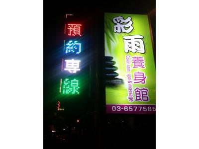彩孋Spa會館-Color Leaves Spa Club相關照片7