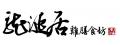 高氏饗宴國際有限公司