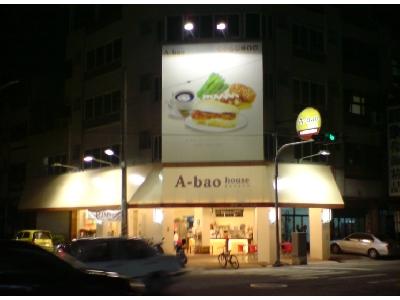 A-bao house 東山豐康相關照片3