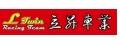 L-Twin立昇車業(立中國際有限公司)