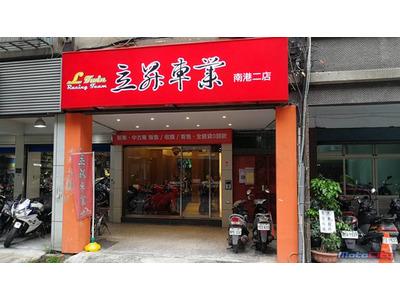 立昇南港二店新車區