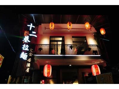 勝榮日式餐飲有限公司相關照片9