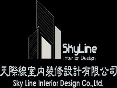天際線室內裝修設計有限公司相關照片1