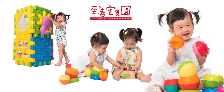 台中市私立至善寶貝園托嬰中心相關照片1