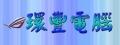 環豐國際有限公司(霸氣資訊有限公司)
