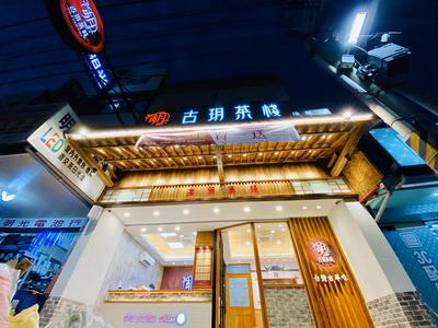 古玥茶棧(豐錠餐飲有限公司中美分公司)相關照片2