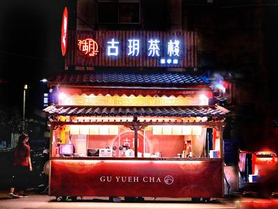 古玥茶棧(豐錠餐飲有限公司中美分公司)相關照片4