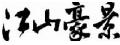 江山豪景有限公司