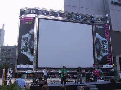 公共電視-投影幕