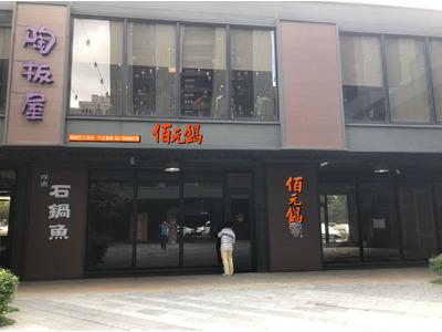佰元鍋(天晶小吃店)相關照片1
